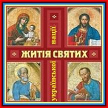 СВЯТІ УКРАЇНСЬКОЇ НАЦІЇ