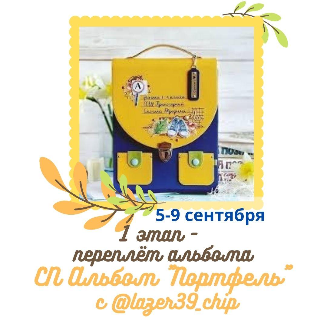 """СП """"Альбом - портфель"""" 1 этап"""