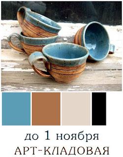 http://art-kladovaya.blogspot.ru/2015/10/blog-post_12.html