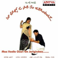 Download Maa Voollo Osari Em Jarigandante Telugu Movie South MP3 Songs