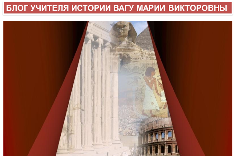 Блог учителя истории Вагу Марии Викторовны