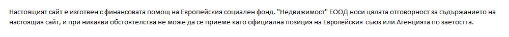 """""""Недвижимост"""" ЕООД"""