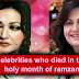 Famous Celebrities Who Were Died In The Month Of Ramadan [Must Watch]