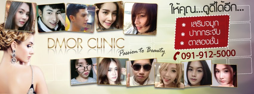 Dmor Clinic ดีมอร์ คลินิก : Passion to Beauty