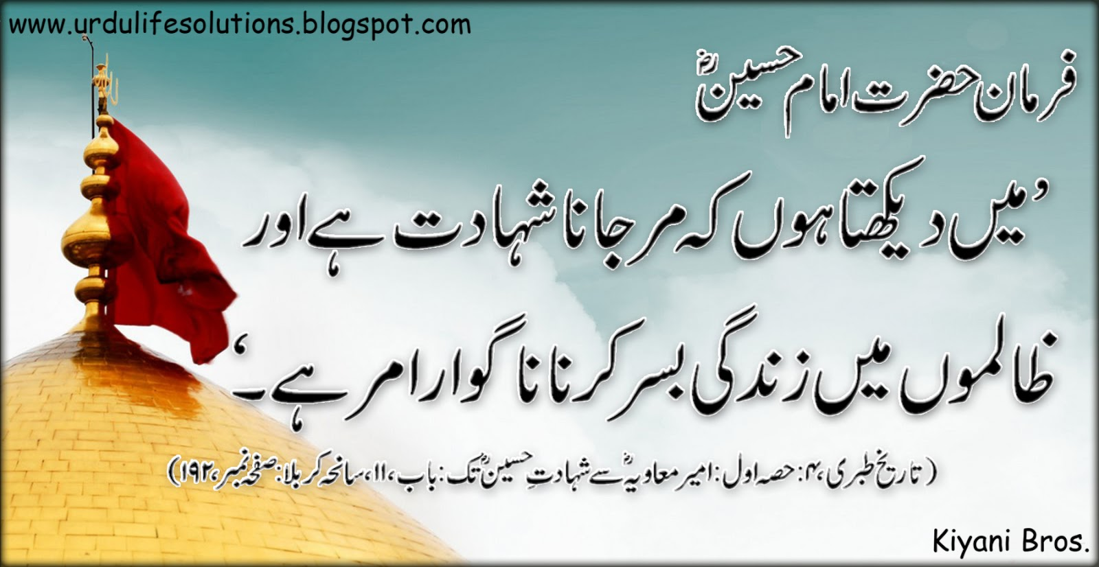 hazrat imam hussain Find and save ideas about hazrat imam hussain on pinterest | see more ideas about imam hussain karbala, imam hussain and ali islam.