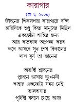Valobasar Bangla Kobita- Karagar.jpg