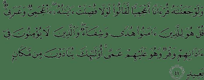 Surat Fushshilat ayat 44