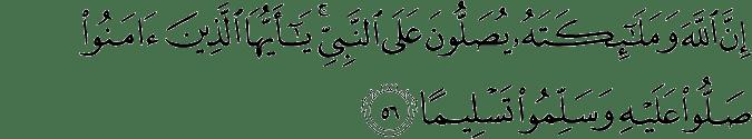 QS. Al-Ahzaab 33:56