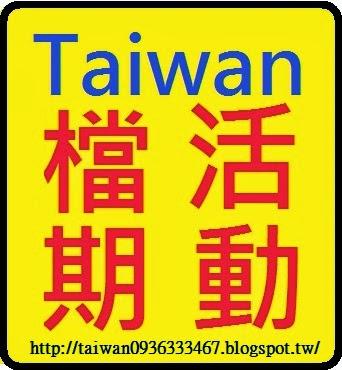 台灣檔期活動攤位資訊 0931-508885