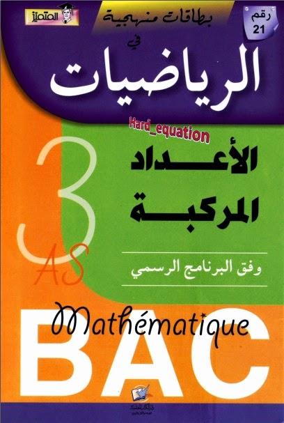 بطاقات منهجية في الرياضيات