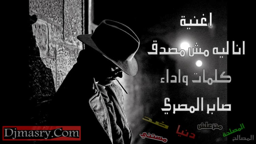 اغنية انا ليه مش مصدق - صابر المصري | ِAna Leh Msh Msadk - Saber Elmasry