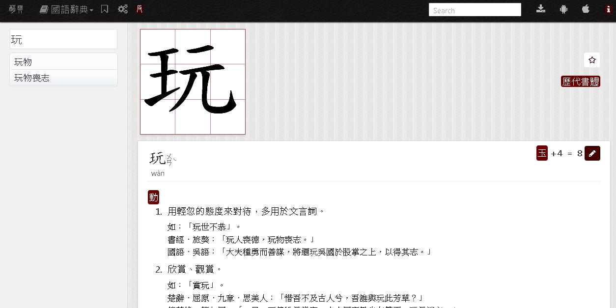 救救菜中文!這 10 個免費中文學習網站值得你收藏
