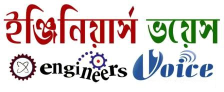Engineers Voice - News media of engineering professionals….