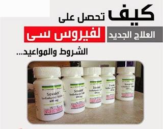 وزارة الصحة: توافر علاج فيروس سى ف القاهرة الجديدة