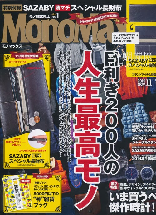 Monomax November 2013 japanese magazine scans
