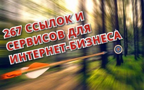 http://www.vseozarabotke.info/product/vsk/267links