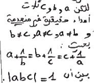 الحساب العددي للاولى باك علوم رياضية