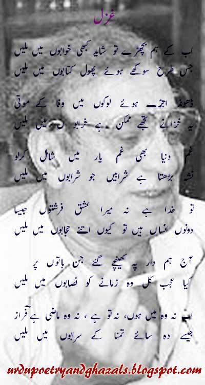 ahmed faraz ghazal