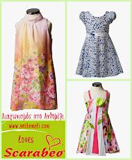 Διαγωνισμός με δώρο δύο φορέματα Scarabeo kids