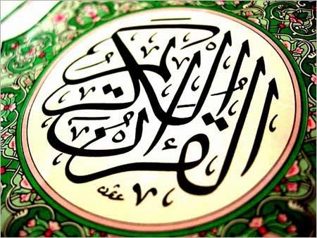 إستمع الى اعذب تلاوات القرآن الكريم بقرائات عدة لأكثر من قارئ Quran