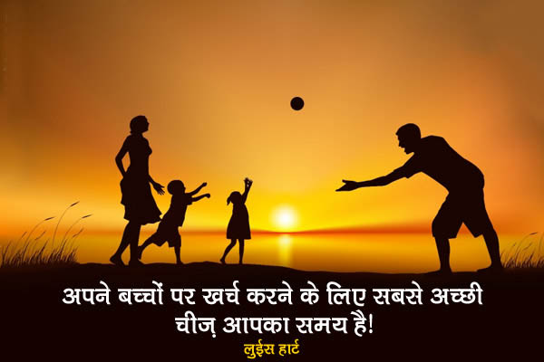 fathers-day-hindi-quotes-anmol-vachan-pictures-wallpapers-images