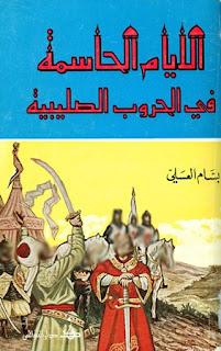 كتاب الأيام الحاسمة في الحروب الصليبية - بسام العسلي