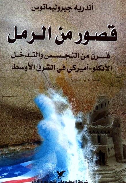 قصور من الرمل ، قرن من التجسس والتدخل الانكلو-أميركي في الشرق الأوسط 78787.jpg