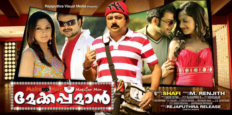 Malayalam Movie Stills - Photos: Makeup Man Movie mp3