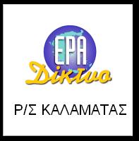 http://www.ertopen.com/apps/radio/?name=ERA+Kalamatas&type=mp3&url=radio.ertopen.com/kalamata