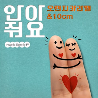 Orange Caramel (오렌지캬라멜) & 10cm - re;code Episode IV [Digital Single]