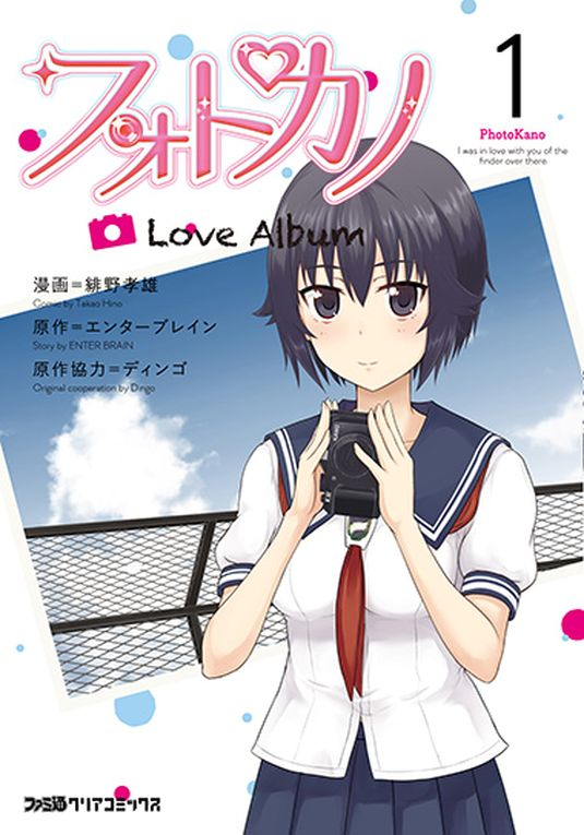 "Portada del manga ""Photo Kano: Love Album"""