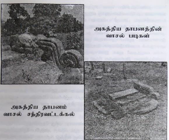 அகஸ்தியர் ஸ்தாபனம்