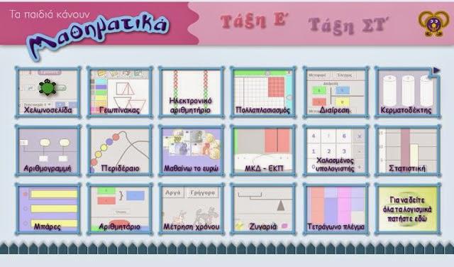 http://ts.sch.gr/repo/online-packages/dim-mathimatika-e-st/d06-web/