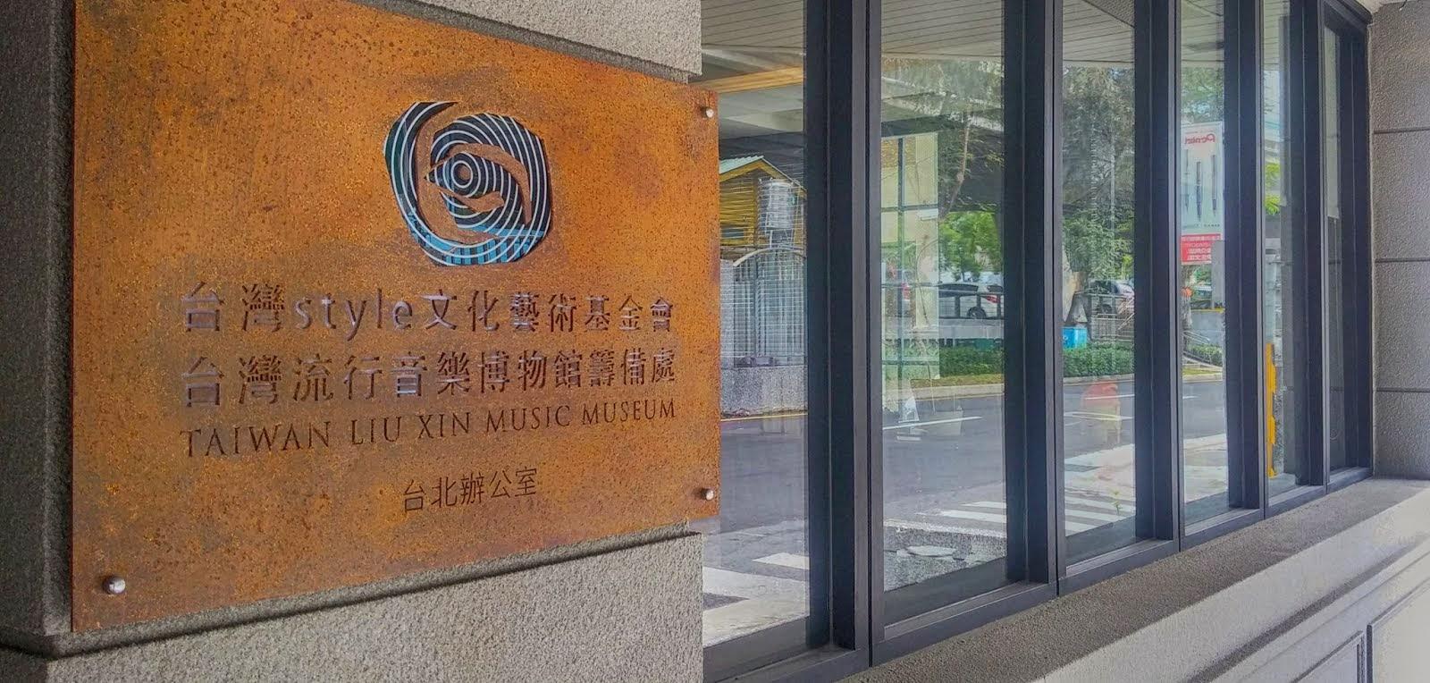 臺灣時代文化藝術基金會