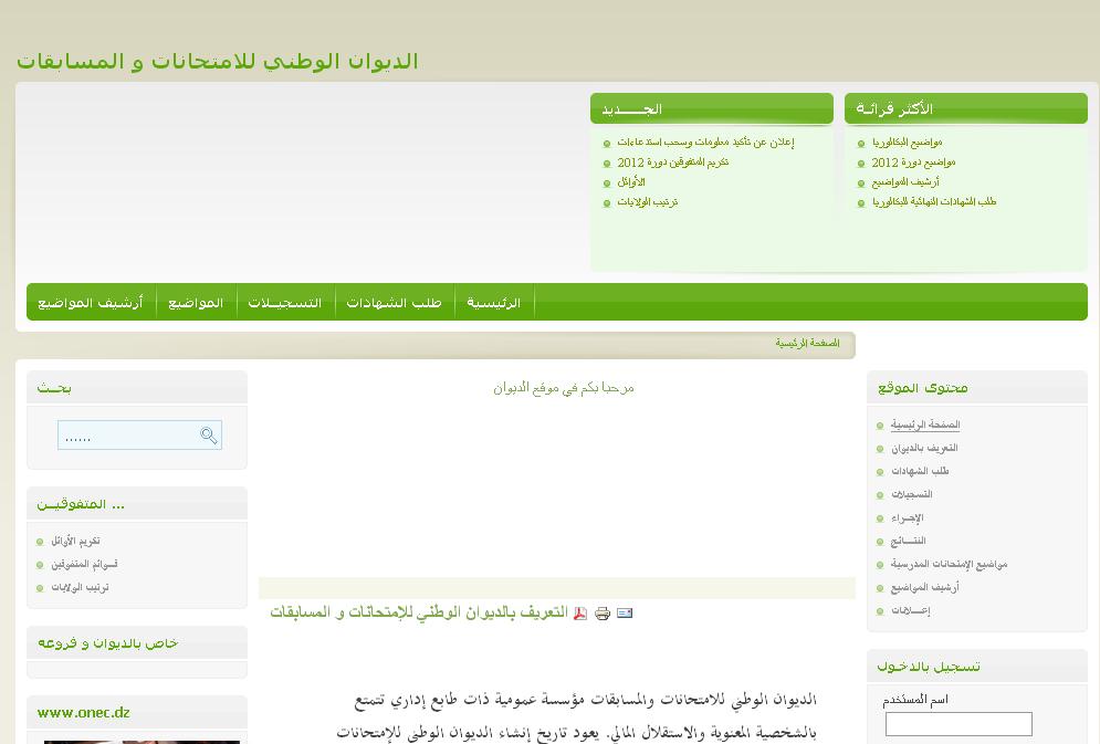 موقع الديوان الوطنى للامتحانات 2014 www.onec.dz