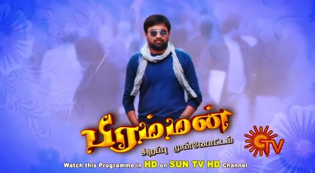Bramman Sirappu Munnottam Sun Tv Pongal Special Program Shows 15-01-2014