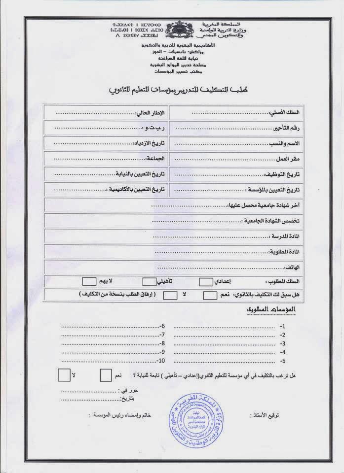 مذكرة التكليف للتدريس بالثانوي برسم الموسم الدراسي 2014/2015