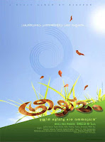 music album poster