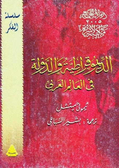 الديموقراطية والدولة في العالم العربي - ثيموثى ميتشل pdf