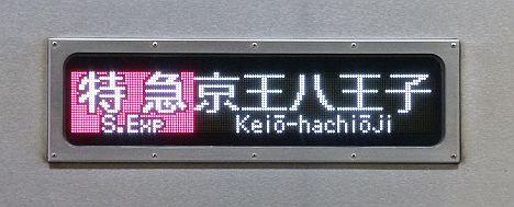 京王電鉄 特急 京王八王子行き4 9000系