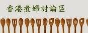 香港煮婦討論區