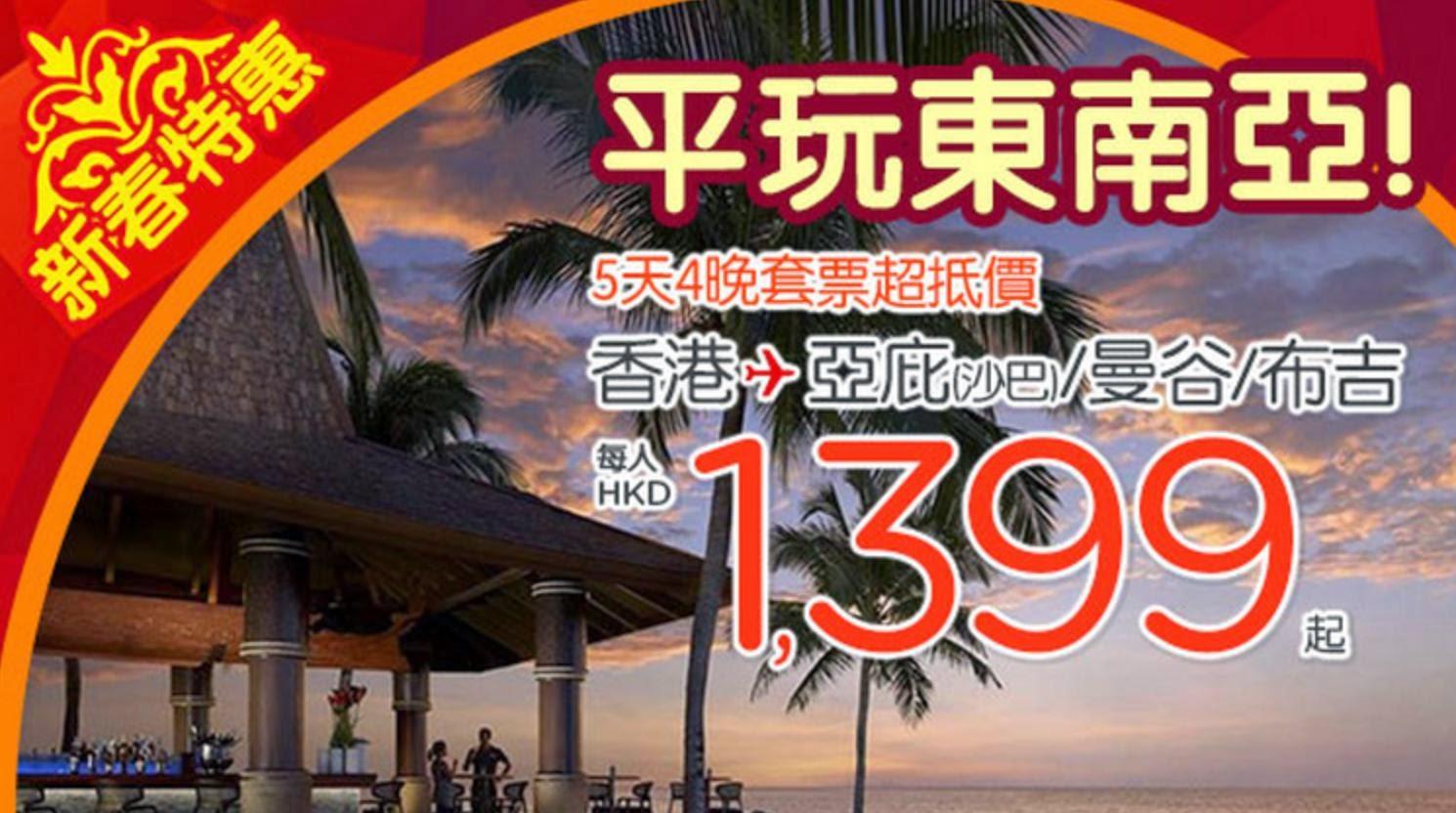 AirAsiaGo東南亞5日4夜套票優惠$1,399起,6月前出發。