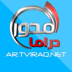 قناة المحور دراما بث مباشر El Mehwar Drama Tv HD Live