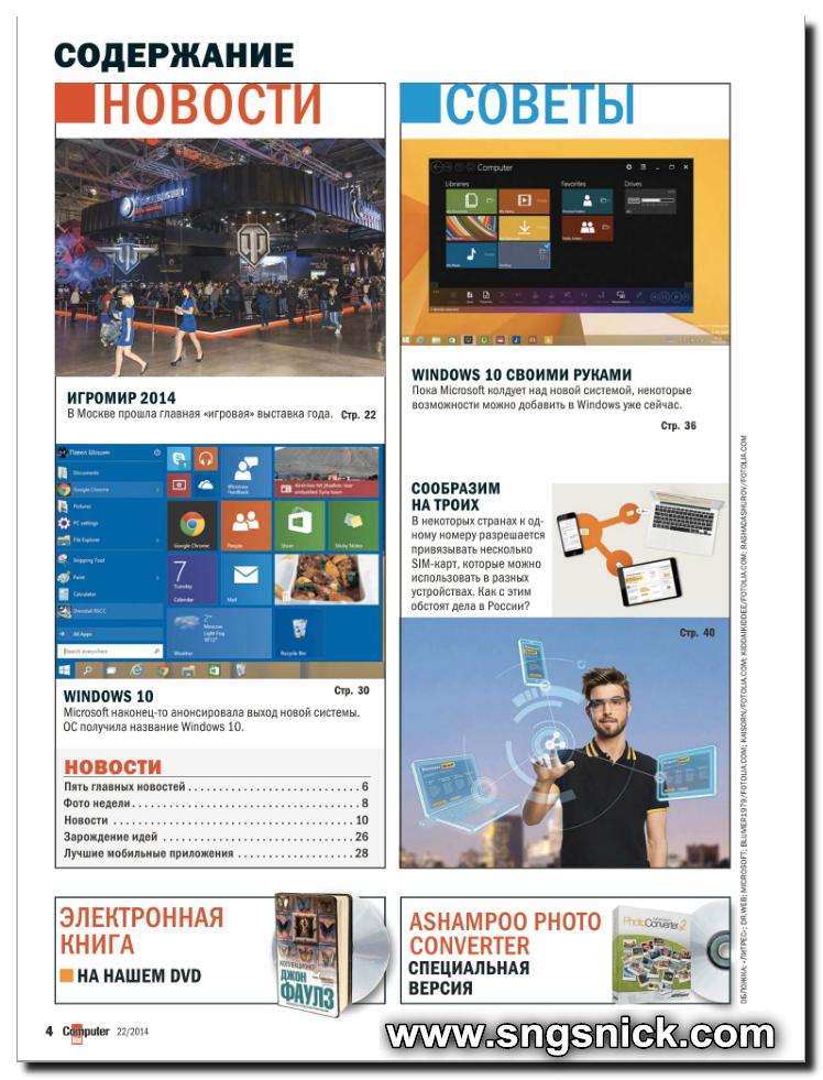Computer Bild №22(225) - октябрь-ноябрь 2014. Содержание