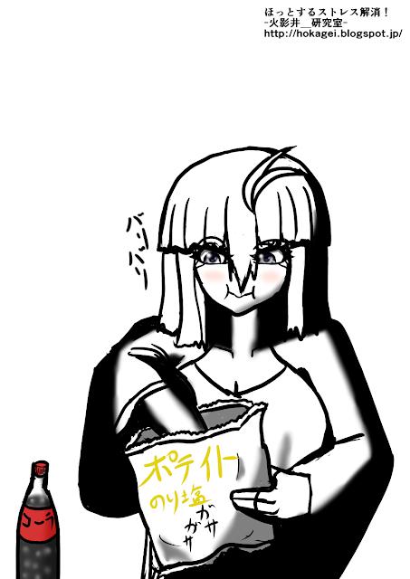 【ほっとする】ポテイト&コーラ【楓さんラクガキ】