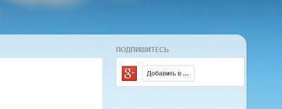 Гаджет подписки Google+