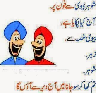 Quotes On Trust In Urdu ... in Urdu, Mian Bivi...