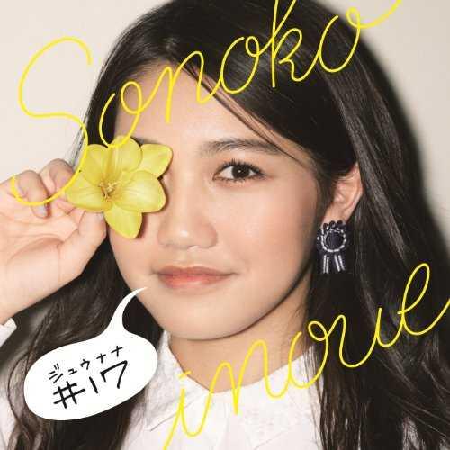 [Album] 井上苑子 – #17 (2015.07.01/MP3/RAR)