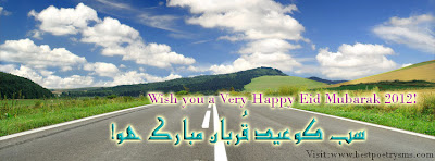 Eid ul Adha FB Cover