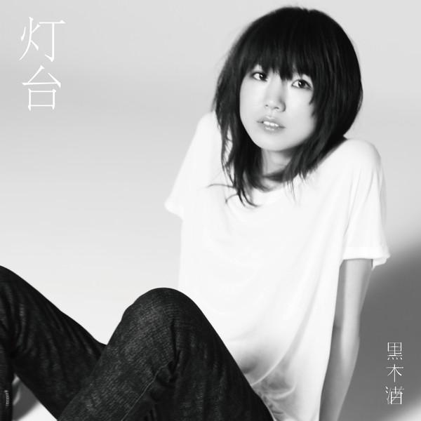 [Single] 黒木渚 – 灯台 (2016.07.01/MP3/RAR)
